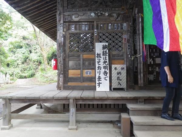 札所2番:真福寺
