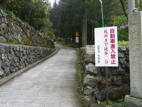 札所34番:水潜寺