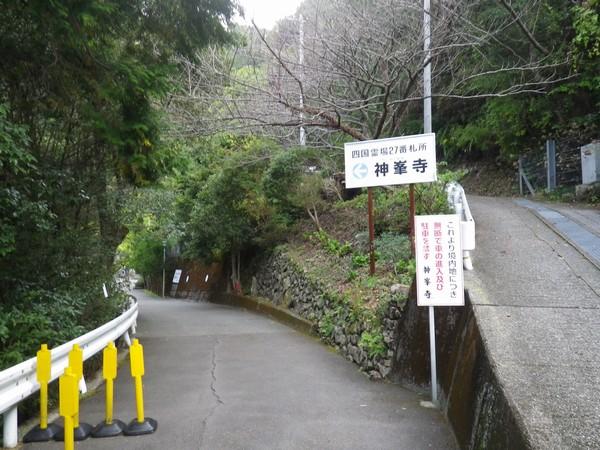 27番:神峯寺