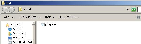 バッチファイル