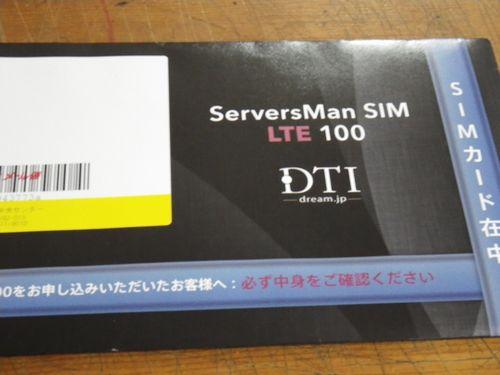 SIMの到着