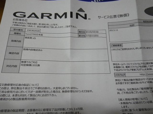 ガーミンnuvi2795