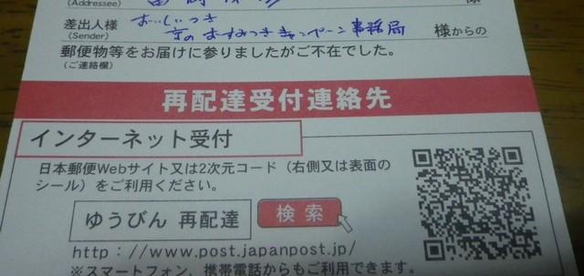 京のおすみつきキャンペーン