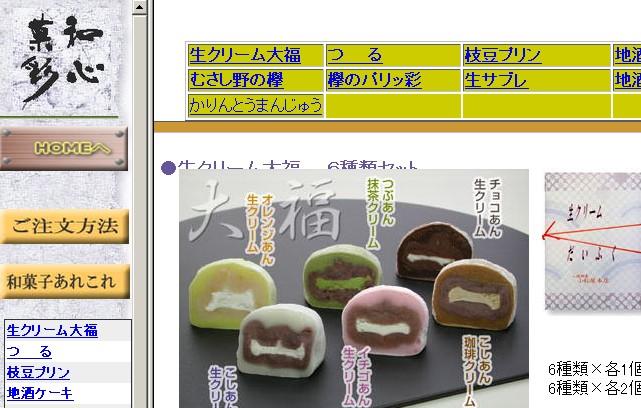 和菓子の小松家本店