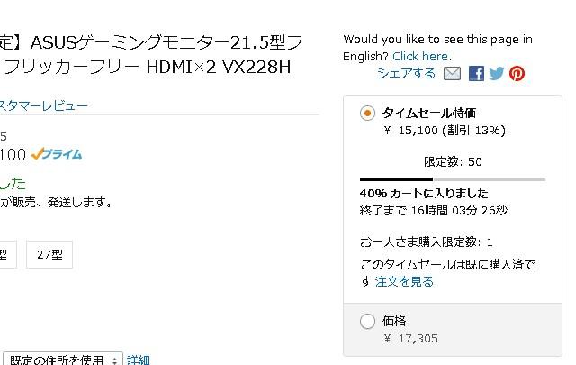 ASUSゲーミングモニター21.5型フルHD