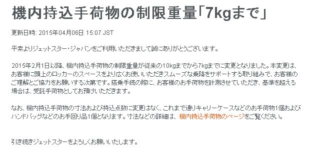機内持込手荷物の制限重量「7kgまで」