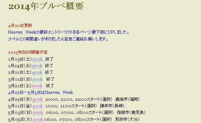 AJ福岡主催:Heaven Week