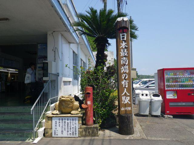 最南端有人駅:山川駅