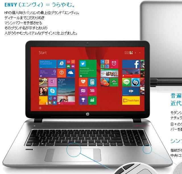 HP Pavilion 15-ab000 パフォーマンスモデル (シルバー)キャンペーン