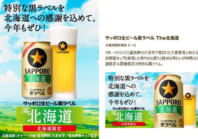 サッポロ生ビール黒ラベル The北海道