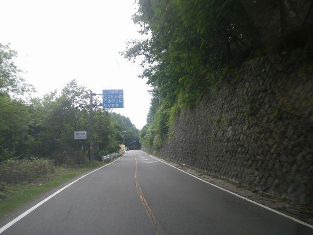 国道411号線