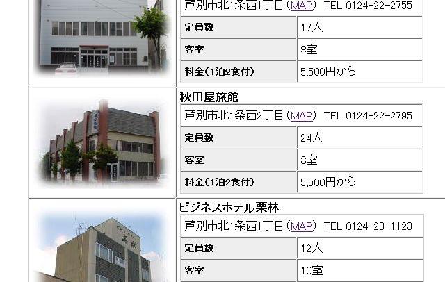 芦別市旅館