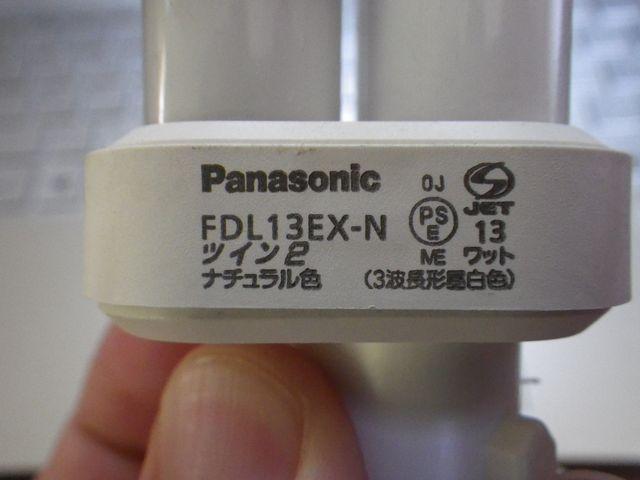 Panasonic ツイン2 ツイン蛍光灯
