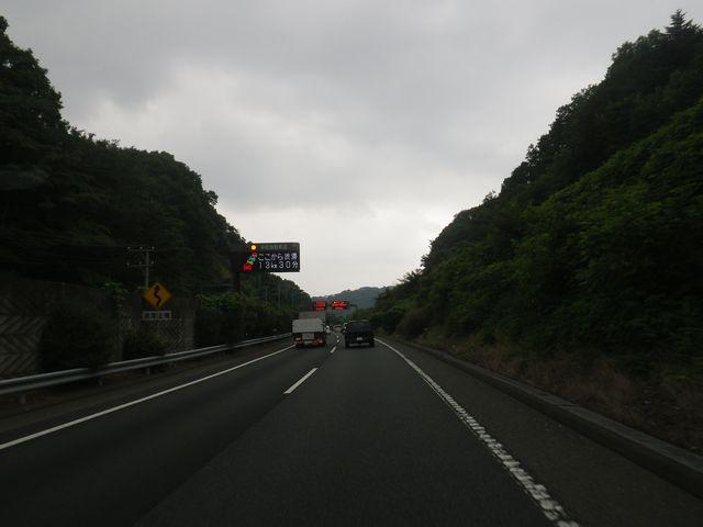 中央自動車道