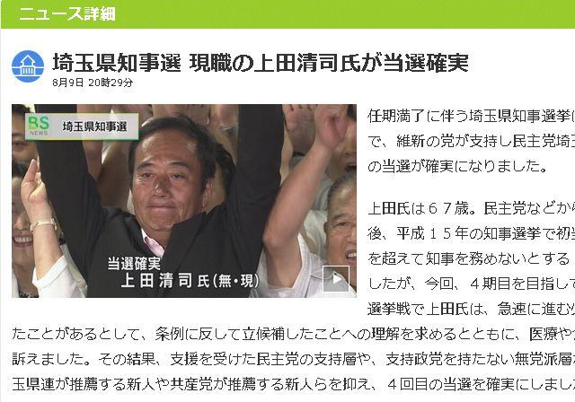 現職の上田清司氏(67)