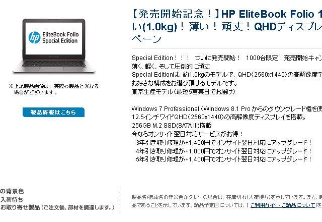 HP エリートブック Folio 1020 G1 Special Edition