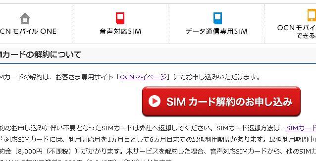 「OCN モバイル ONE」の解約法。