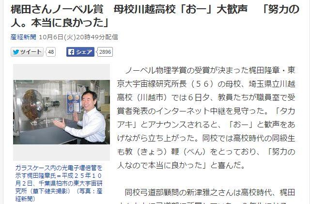 梶田さんノーベル賞 母校川越高校「おー」大歓声 「努力の人。本当に良かった」