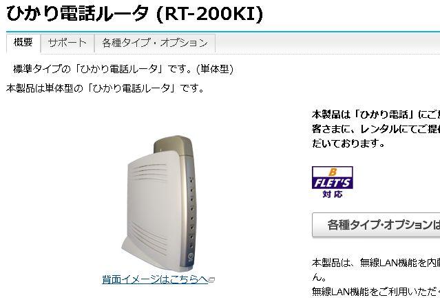 ひかり電話ルータ (RT-200KI)
