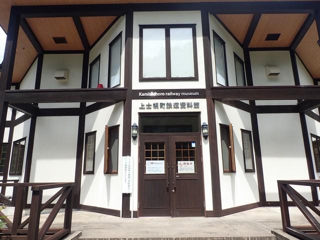 上士幌鉄道資料館