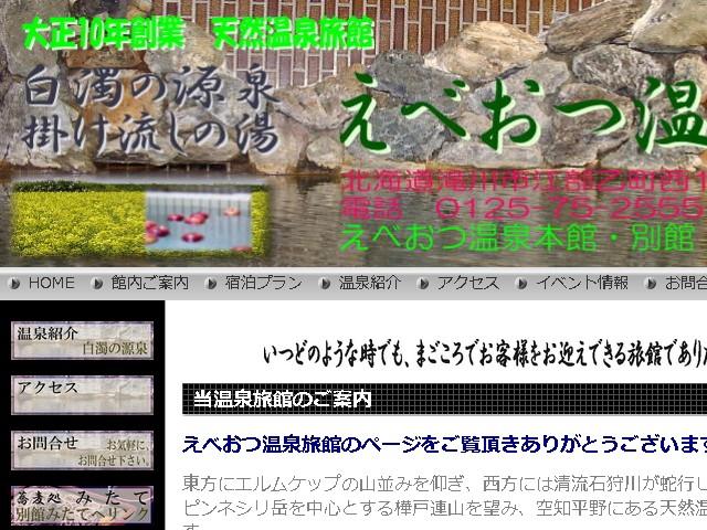 えべおつ温泉ウェブサイト