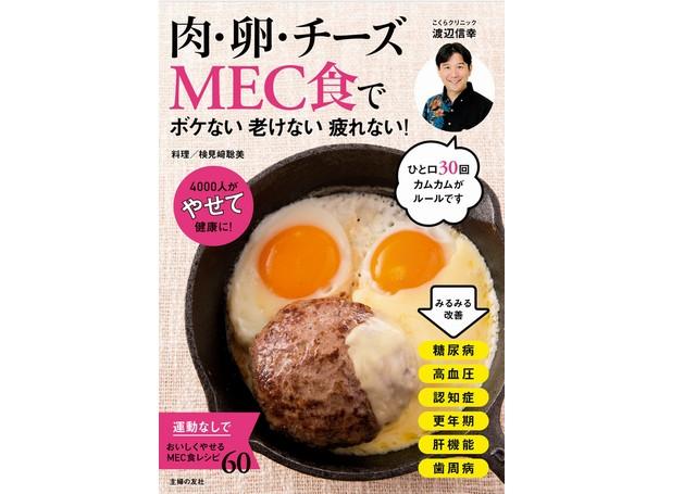 肉・卵・チーズMEC食で ボケない老けない疲れない!―4000人がやせて健康に!