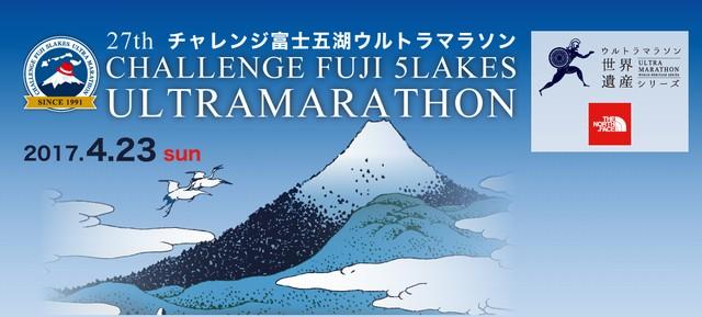 第27回 チャレンジ富士五湖ウルトラマラソン