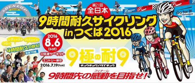 全日本9時間耐久サイクリング in つくば 2016