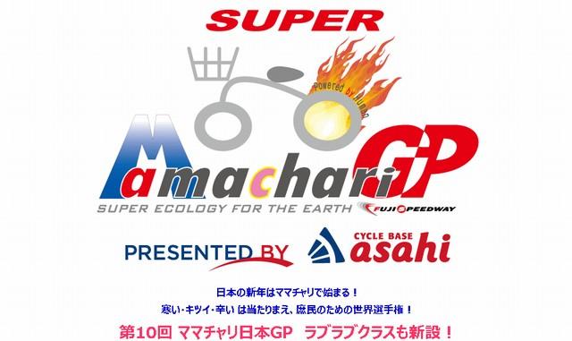 スーパーママチャリGP 2017 ママチャリ日本GP 富士スピードウェイ