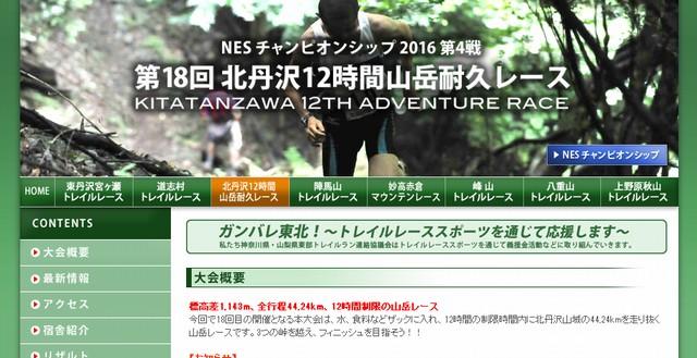 北丹沢12時間山岳耐久レース