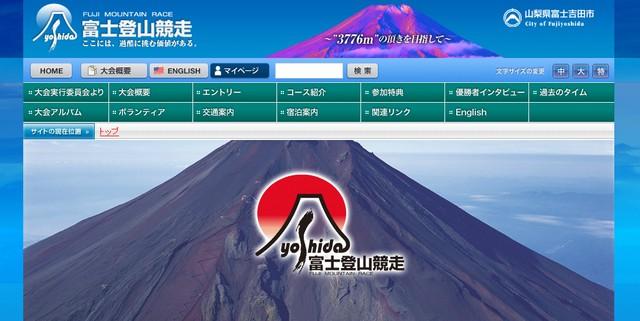 富士登山競走 富士山の頂へ 日本一の山岳レース