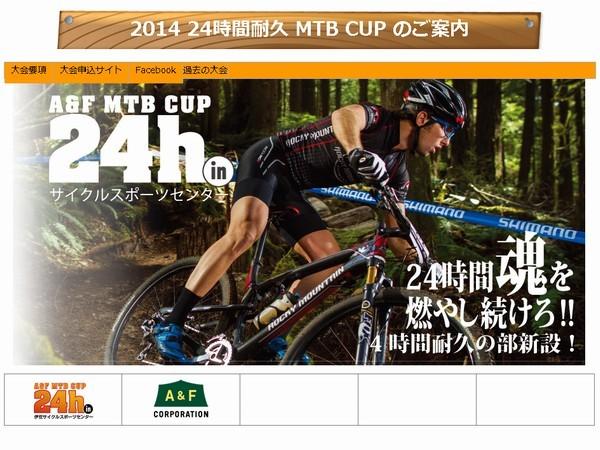 【MTB初レース】A&F 耐久 マウンテンバイクレースにエントリーしたよ