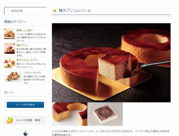 【 横浜ご当地お菓子 】 焼きブリュレバームをいただいた!