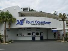 沖縄レンタカー観光4:古宇利オーシャンタワーに登ろう!