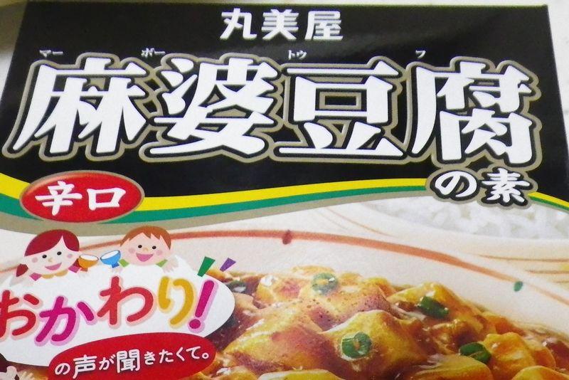 市販の麻婆豆腐の素に一手間加えると、マジでウマイ!