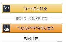 アマゾンで送料無料なのに送料がかかっていた・・・【謎】