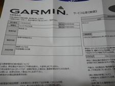 ガーミンnuvi2795が真っ白→無事修理完了 【無料!】