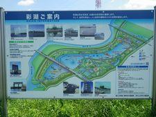 荒川彩湖公園でピクニック!【マジ無料!】
