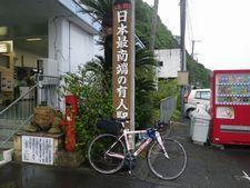 日本最「東西南北」端の駅は?【最南端有人駅:山川駅】