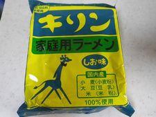 キリンラーメン塩味はマジでうまいぜ!!【化学調味料無添加】