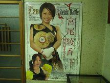 秋田屋旅館と秋田屋まさえ【北海道・芦別】