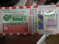 当てるぜ!「サマージャンボ宝くじ 7億円!」【トイレの夢で金運アップ!】
