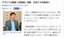 アマゾンの動画見放題へ参戦!?日本では9月より?【プライム会員は追加料金なし!!】