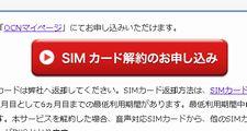 「OCN モバイル ONE」の解約した。【解約方法・手順】