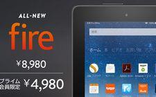 アマゾンのFire タブレット8GBは今発注で納期11月??【プライム会員割引きあり!】