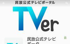 今日10/26にリリース民放ポータル「TVer」のアプリをインストールしたら、けっこう使える件
