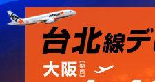 ジェットスター台北就航【ハイパーセール片道990円!!】