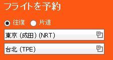 ジェットスター台北就航で2,990円のチケットとっちゃったぞ!【12月は台湾旅行だ!】