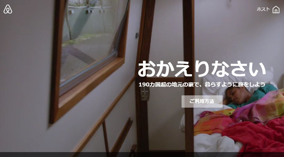 Airbnbをはじめて1週間で問い合わせ・3週目で初入金!【マジで空き部屋対策!】