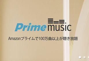 アマゾンプライムミュージックがはじまったぞ!【プライムお得すぎ!】
